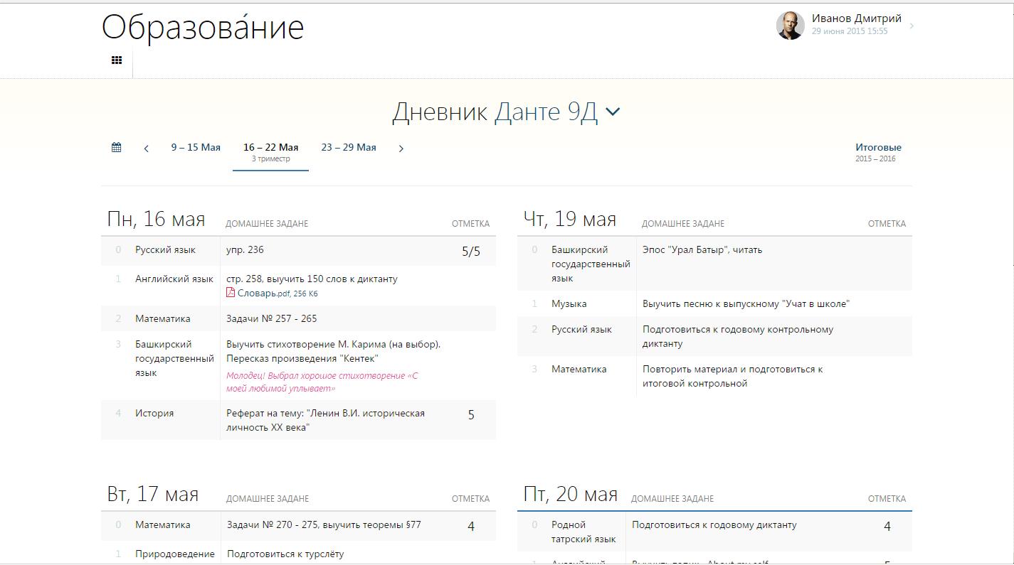 edu дневник уфа